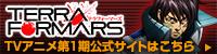 TVアニメ第1期公式サイトはこちら